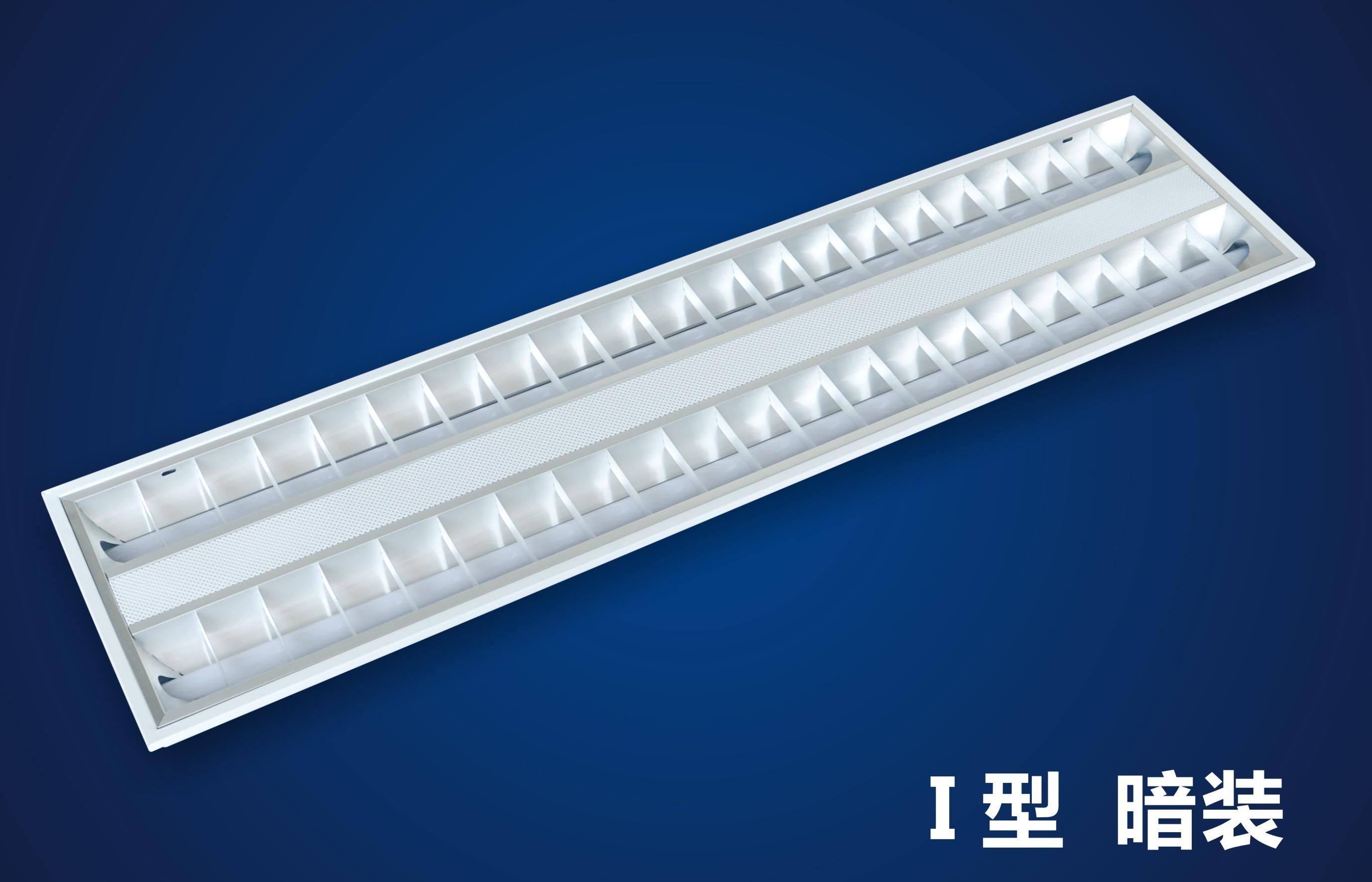常规暗装型LED格栅灯 常规暗装型格栅灯是一款宜美高档的室内照明灯具,其外边框由铝合金经阳极氧化而成,光源为LED,整个灯具设计美观简洁、大气豪华,既有良好的照明效果,又能给人带来美的感受。一体化LED格栅灯设计独特,光经过高透光率的导光板后形成一种均匀的平面发光效果,照度均匀性好、光线柔和、舒适而不失明亮,可有效缓解眼疲劳。 【型号】6060 3060 30120 60120 一体化led格栅灯 【材质】6063高散热航空铝+超透光率PC罩 【规格】【耗电功率】 600*600*H55(3X9W) 30